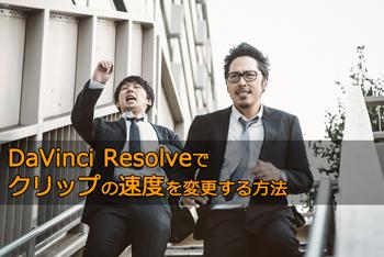 DaVinci Resolveでクリップの速度を変更する方法