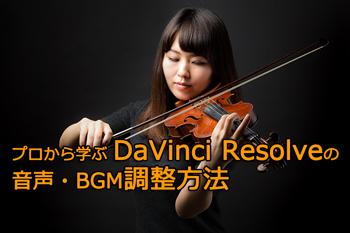 プロから学ぶdavinci resolveの音声・BGM調整方法