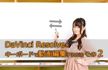 DaVinci Resolveをキーボードで動画編集する方法②