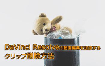 DaVinci Resolveの動画編集を加速するクリップ削除方法