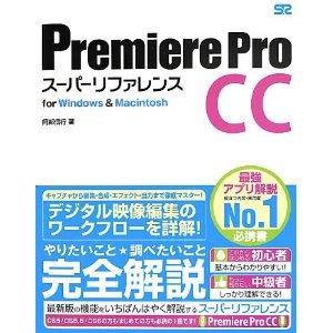 Premiere Pro CC スーパーリファレンス