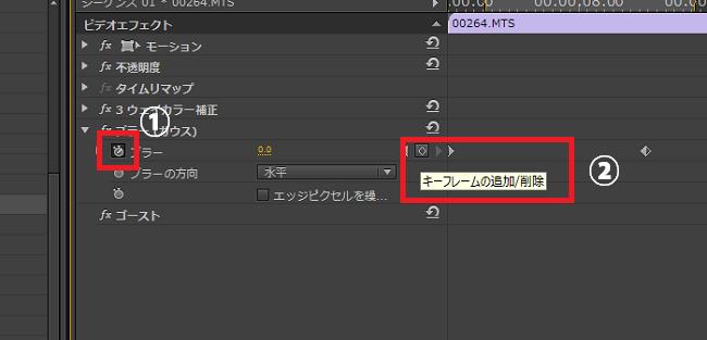 Premiere Pro エフェクトの適用方法