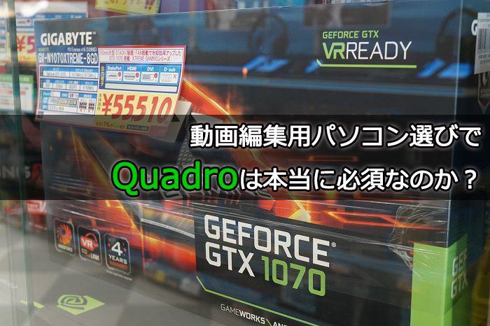 動画編集用パソコン選びでQuadroは本当に必須なのか?