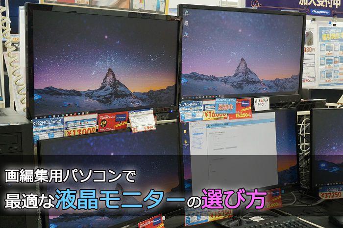 動画編集用パソコンで最適な液晶モニターの選び方