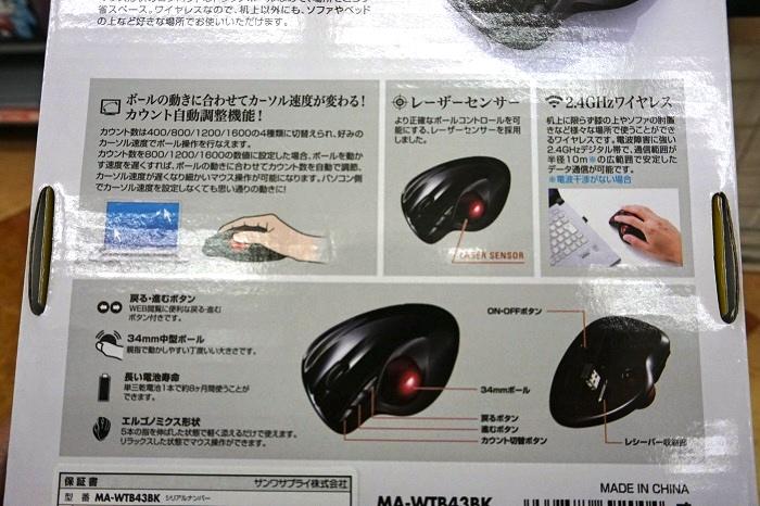 動画編集用マウスはやっぱりトラックボールがおすすめ?