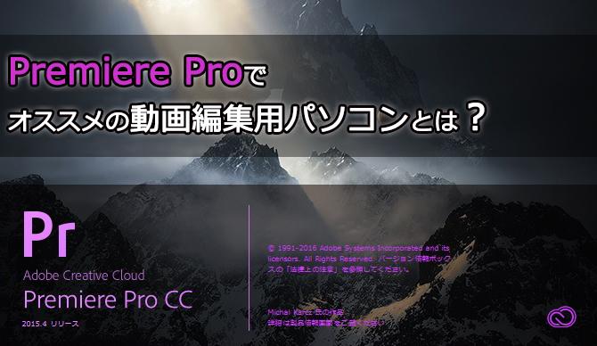 Premiere Proでオススメの動画編集用パソコンとは?