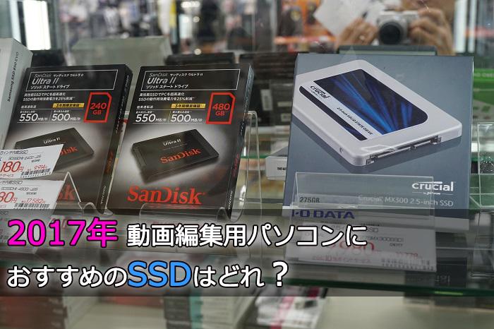 【2017年】動画編集用パソコンにおすすめのSSDはどれ?