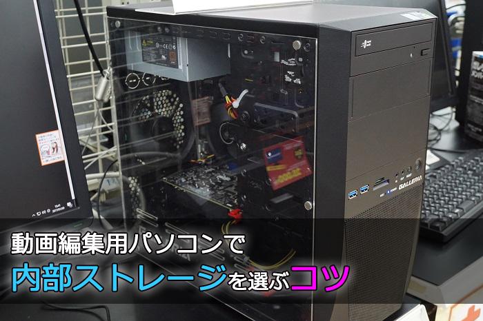 動画編集用パソコンで内部ストレージを選ぶコツと最適なストレージ構成はこれだ!