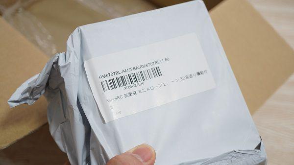 ミニドローン H36の包装袋