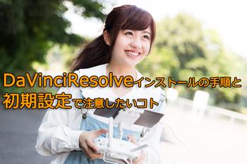 DaVinci Resolve インストールの手順と初期設定で注意したいコト