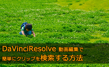 DaVinci Resolve編集で簡単にクリップを検索する方法