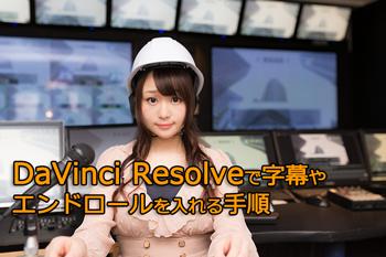 DaVinci Resolveで字幕やエンドロールを入れる手順