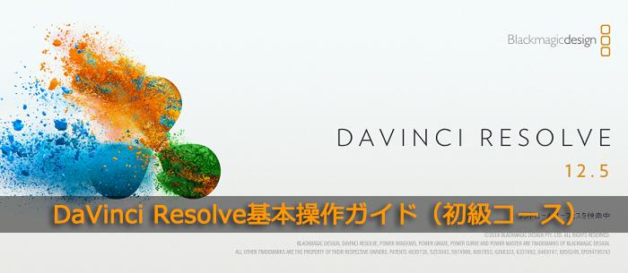 DaVinci Resolve基本操作ガイド(初級コース)
