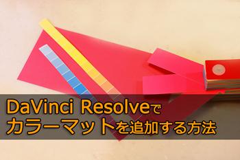 DaVinci Resolveでカラーマットを追加する方法