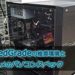 SpeedGradeの推奨環境とオススメのパソコンスペック
