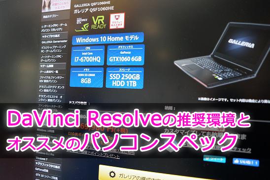 DaVinci Resolveの推奨環境とオススメのパソコンスペック