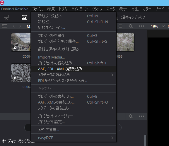 DaVinci Resolve,XML読み込み