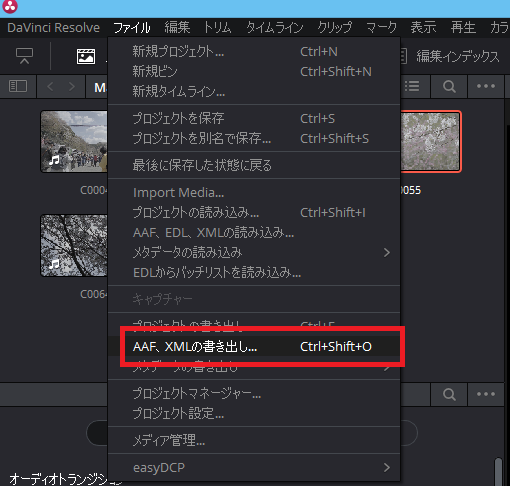 DaVinci Resolve, XML書き出し