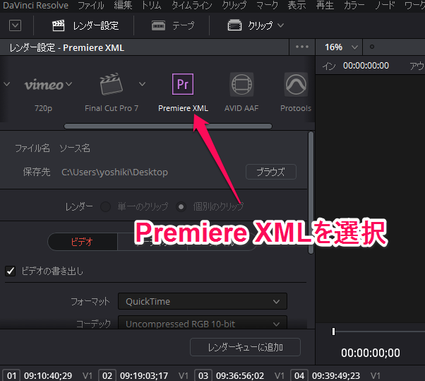DaVinci Resolve,XML書き出し