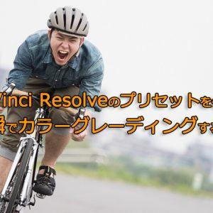DaVinci Resolveのプリセットを使って一瞬でグレーディングする方法