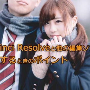 DaVinci Resolveと他の編集ソフトを連携するときのポイント