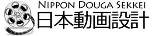 日本動画設計