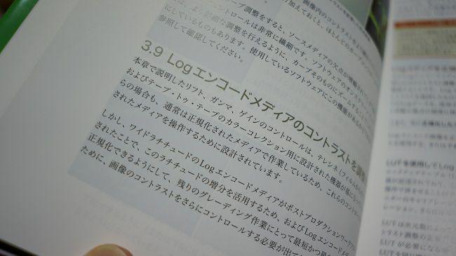カラーコレクションハンドブック第2版