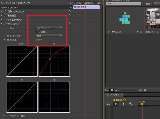 Premiere Pro クリップの色を補正する (色合い・明るさ補正)