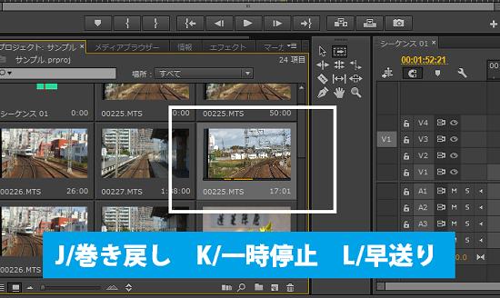 Premiere Pro でスピーディーな編集をするために必要な3つの操作