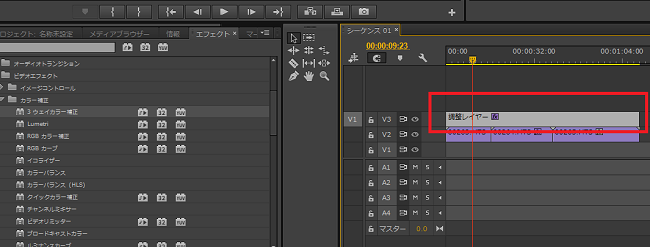 Premiere Pro CCを使って動画にエフェクト効果をかける