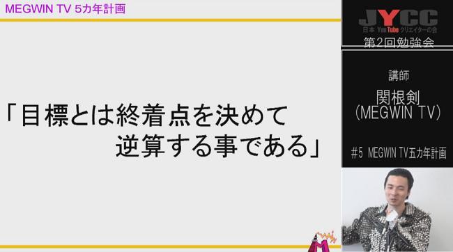 【ユーチューバー紹介】MEGWIN TV