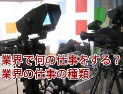 映像業界,転職,