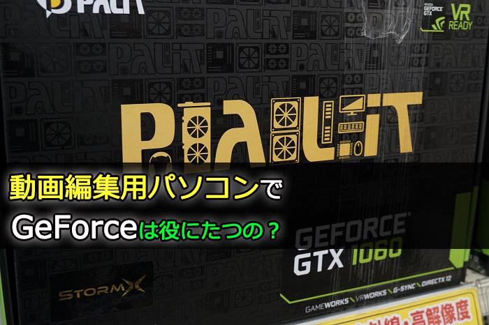 動画編集用パソコンでGeForceは役にたつの?