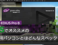 EDIUSでオススメの動画編集用パソコンとは?