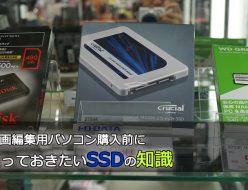 動画編集用PC購入前に知っておきたいSSDの知識