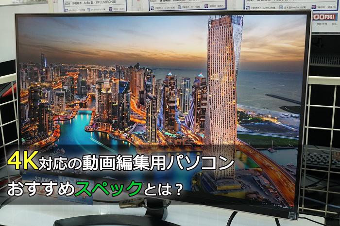 4K対応の動画編集用パソコンおすすめスペックとは?