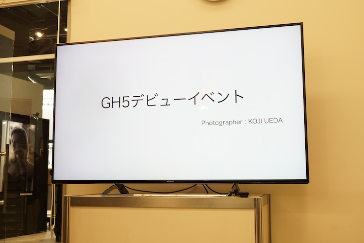 LUMIX GH5,GH5,PanasonicGH5,デビューイベント