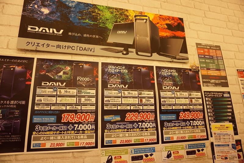 マウスコンピューター店舗内のDAIV表示価格