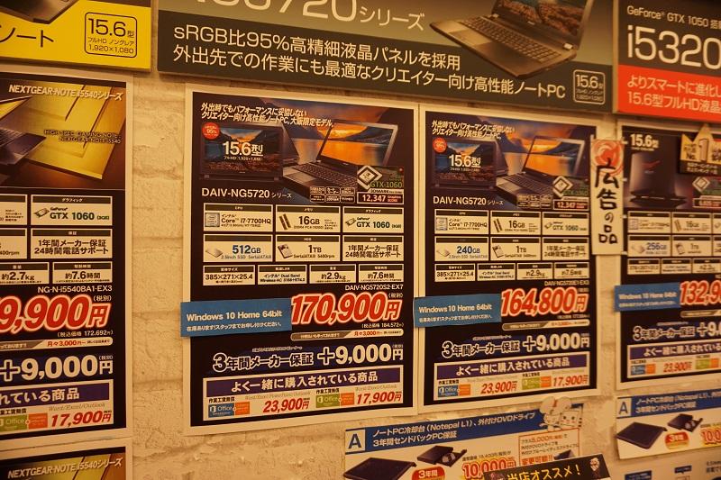 マウスコンピューターのDAIVノートPC表示価格