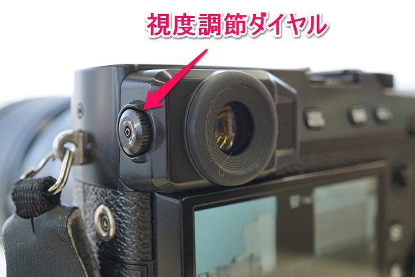 X-Pro2,ビューファインダー,視度調節ダイヤル