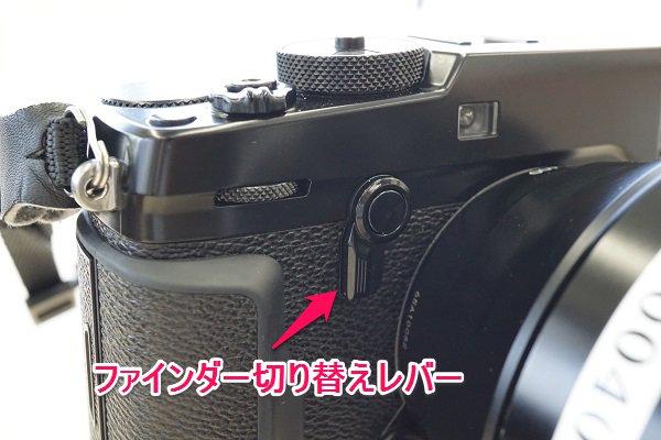 X-Pro2,ビューファインダー,ファインダー切り替えレバー