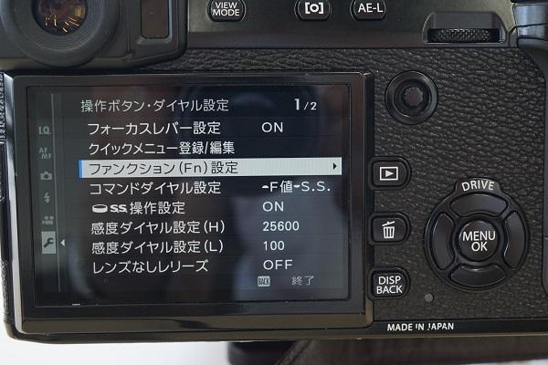 X-Pro2,ファンクション設定